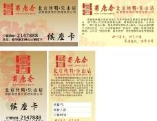 蜀唐春北京烤鸭候座卡图片