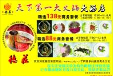 德庄火锅店宣传单图片
