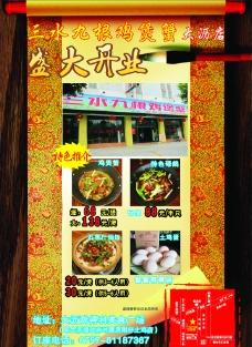 三水鸡煲蟹宣传单图片