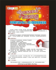 中国银行宣传单图片