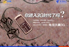 中国电信3g创意广告图片