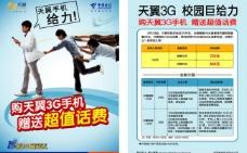 中国电信学生套餐单页图片
