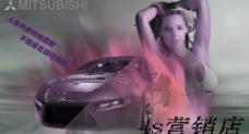 三菱广告图片