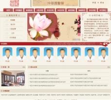 中医网站图片