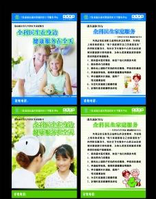 社区广告图片