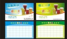 奶茶积分卡图片