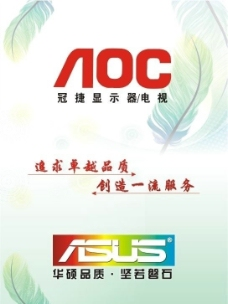 AOC冠捷 华硕全系列图片