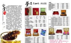 海参三折页图片
