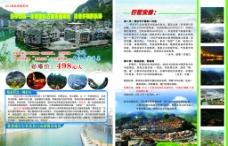 旅行社DM单图片