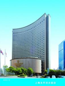 上海太平洋大饭店图片