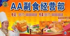 徐福记广告图片