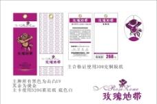 玫瑰地带标志 吊牌 广告袋图片