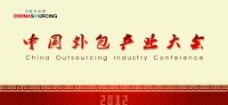 中国外包产业大会图片