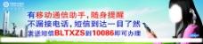 中国移动通信助手图片