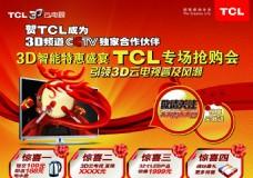 TCL专场抢购会活动