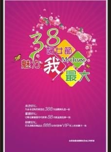 3 8妇女节 海报设计图片