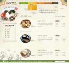 美食 古典网站图片