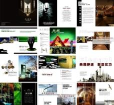 画册系列设计图片