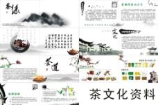 茶文化 企业画册图片