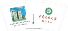 中南民族大学广告杯图片
