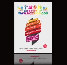 城市中国在线门户宣传图片
