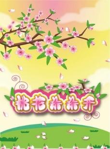 桃花朵朵開圖片