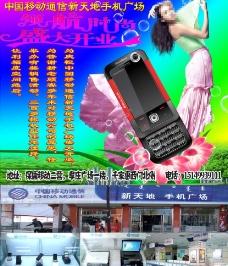 手机宣传图片