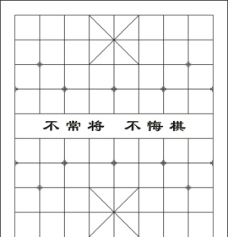 中国象棋图片