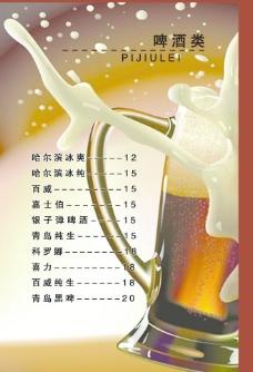 酒水牌图片