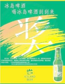 啤酒广告图片