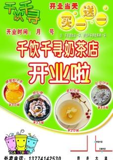 奶茶宣传图片