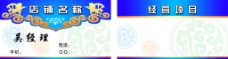 蒙古风格名片图片