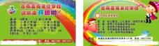 英语培训学校卡片图片