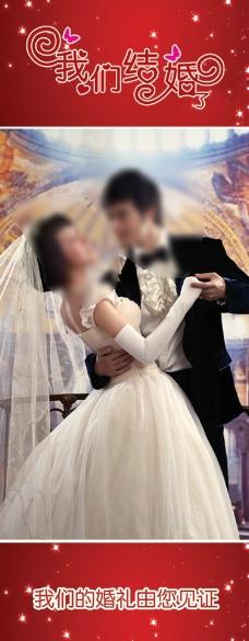 婚礼展架图片