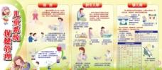 儿童系统健康管理图片