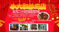 炒鸡店宣传单图片
