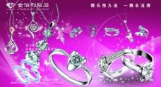 珠宝饰品图片