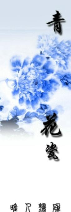 青花瓷图片