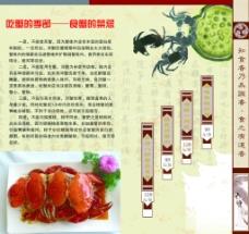 螃蟹画册内页图片