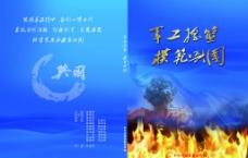 军工摇篮 模范兴国封面图片