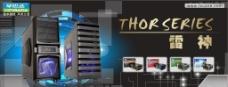 辛巴达雷神机箱电源网页广告图片