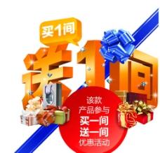 友邦庥成吊顶2012年315狂欢季超大POP图片