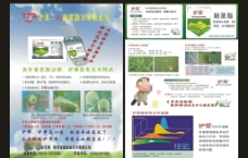 农药宣传彩页图片