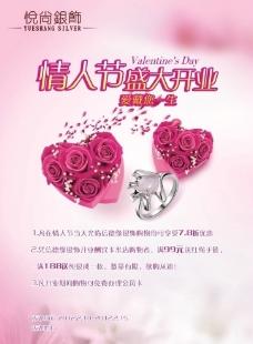 情人节银楼宣传单设计图片
