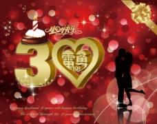 30生日即10周年结婚纪念日图片