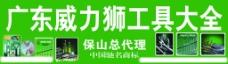 广东威力狮工具大全图片