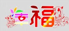 幸福矢量字体图片