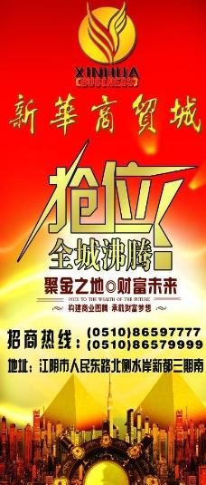 新华商贸城招租图片