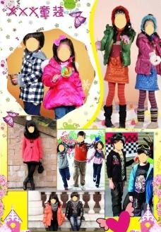 童装 儿童服装图片