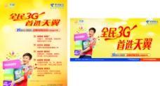 中国电信灯片图片